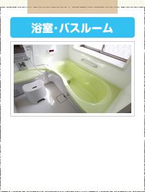 浴室・バスルーム